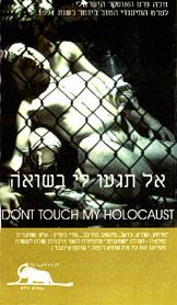 אל תגעו לי בשואה