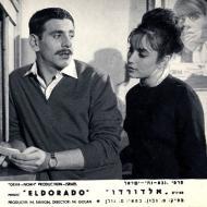 אלדוראדו