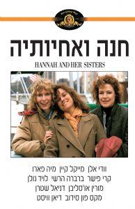 חנה ואחיותיה