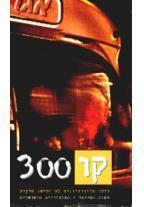 קו 300