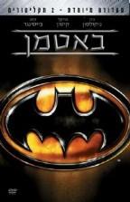 באטמן - כרזה