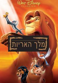 מלך האריות - פוסטר