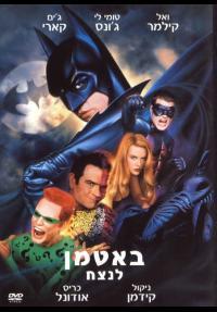 באטמן לנצח - כרזה
