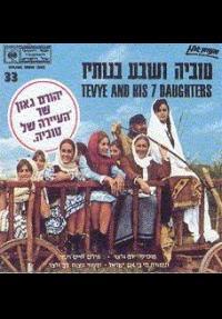טוביה ושבע בנותיו - פוסטר