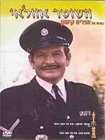 השוטר אזולאי