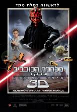 מלחמת הכוכבים: פרק 1 - אימת הפנטום