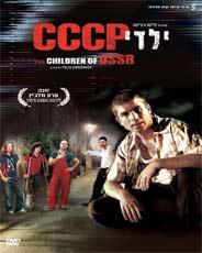 ילדי CCCP