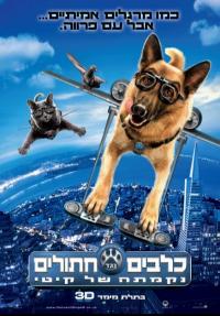 כלבים נגד חתולים 2: נקמתה של קיטי - כרזה