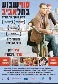 סוף שבוע בתל אביב - פוסטר
