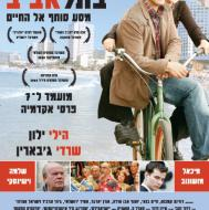 סוף שבוע בתל אביב