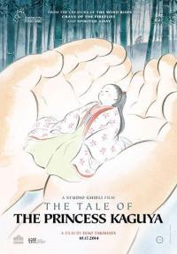 סיפורה של הנסיכה קאגויה - כרזה