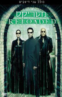 מטריקס Reloaded - כרזה
