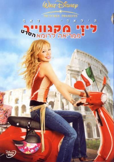 ליזי מקגווייר ממריאה לרומא