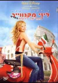 ליזי מקגווייר ממריאה לרומא - כרזה