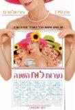 נערות לוח השנה - כרזה
