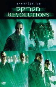 מטריקס Revolutions