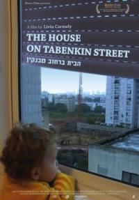 הבית ברחוב טבנקין