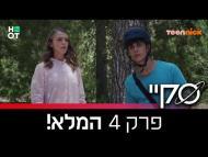 סקיי - פרק מלא