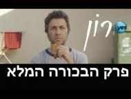 רון - פרק מלא