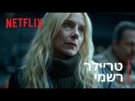 נערות אבודות - טריילר מתורגם
