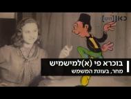 בוכרא פי (א)למישמיש - הסרט המלא
