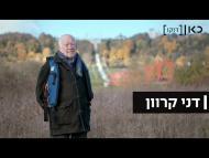 דני קרוון - הסרט המלא