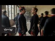קצין ומרגל - טריילר מתורגם