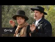 הנער - טריילר מתורגם