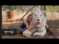 מיה והאריה הלבן - טריילר מתורגם