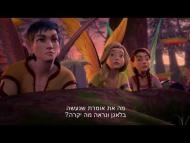 בייאלה: הממלכה הקסומה - טריילר מדובב