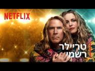 תחרות הזמר של האירוויזיון: סיפורה של פייר סאגה - טריילר מתורגם