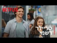 דוכן הנשיקות 2 - טריילר מתורגם