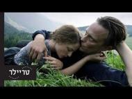 חיים נסתרים - טריילר מתורגם