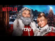 להציל את חג המולד 2 - טריילר מתורגם