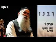 רבנו - פרק מלא
