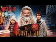 להציל את חג המולד - טריילר מתורגם