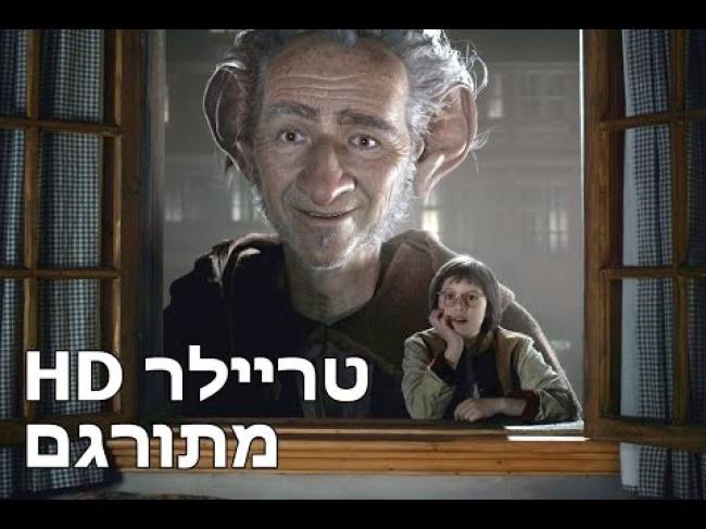 טריילר מתורגם