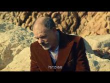 בית ליד הים - טריילר מתורגם