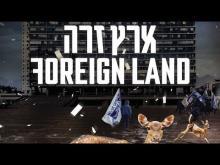 ארץ זרה - הסרט המלא
