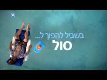 פרומו ישראלי