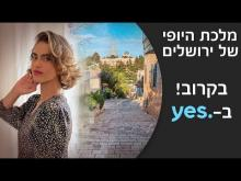 מלכת היופי של ירושלים