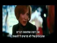 - טריילר מתורגם
